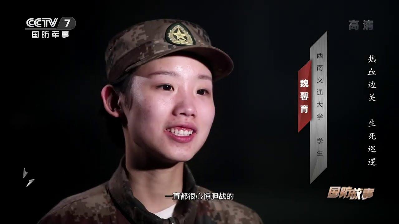 《国防故事》 20200303 热血边关 生死巡逻|军迷天下