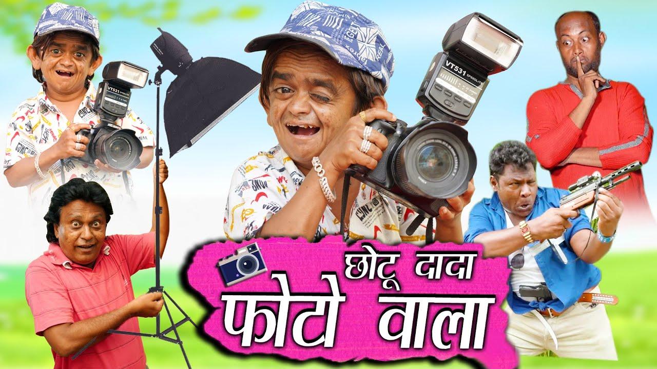"CHOTU DADA KA PHOTO STUDIO |""छोटू का फोटो स्टूडियो "" Khandesh Hindi Comedy | Chotu Comedy Video"
