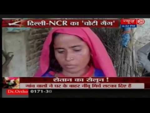 Delhi-NCR का 'चोटी गैंग'
