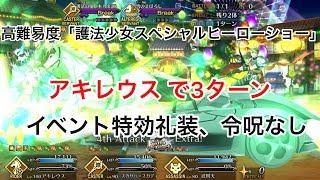 アキレウス#FGO#高難易度.
