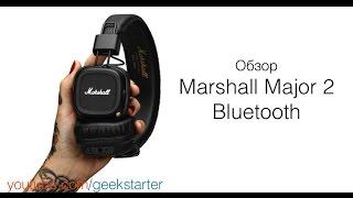 Лучшие беспроводные наушники Marshall Major 2 Bluetooth