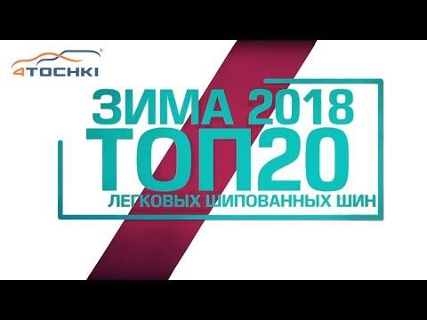 ТОП-20 легковых шипованных шин зима 2018 на 4 точки.