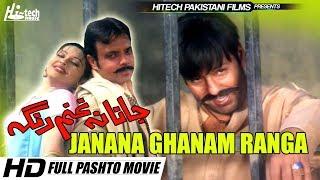 JANANA GHANAM RANGA (2018 FULL PASHTO FILM) SHAHID KHAN & JAHANGIR KHAN - LATEST MOVIE - HI-TECH