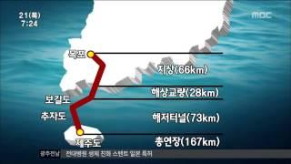 [뉴스투데이]목포-제주 해저터널 현실화되나?
