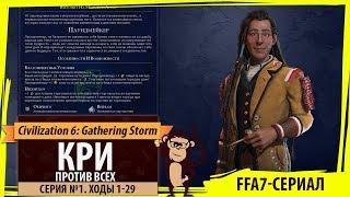 Кри против всех! Серия №1: Поиграем в самую быструю руку (Ходы 1-29). Civilization 6 Gathering Storm