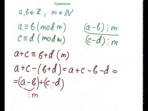 Теория чисел.  4.  Сравнения. Свойства сравнений
