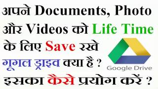 How to use  Google Drive on Android mobile  Save Important Documents For Lifetime  Hindi