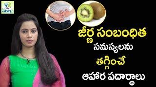 Natural Cures For Digestive Problems - Mana Arogyam Telugu health Tips