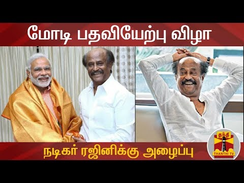 #Rajinikanth | #PMNarendraModi | #PMModi  #Breaking | மோடி பதவியேற்பு விழா : நடிகர் ரஜினிக்கு அழைப்பு | Rajinikanth | Narendra Modi  Uploaded on 27/05/2019 :   Thanthi TV is a News Channel in Tamil Language, based in Chennai, catering to Tamil community spread around the world.  We are available on all DTH platforms in Indian Region. Our official web site is http://www.thanthitv.com/ and available as mobile applications in Play store and i Store.   The brand Thanthi has a rich tradition in Tamil community. Dina Thanthi is a reputed daily Tamil newspaper in Tamil society. Founded by S. P. Adithanar, a lawyer trained in Britain and practiced in Singapore, with its first edition from Madurai in 1942.  So catch all the live action @ Thanthi TV and write your views to feedback@dttv.in.  Catch us LIVE @ http://www.thanthitv.com/ Follow us on - Facebook @ https://www.facebook.com/ThanthiTV Follow us on - Twitter @ https://twitter.com/thanthitv