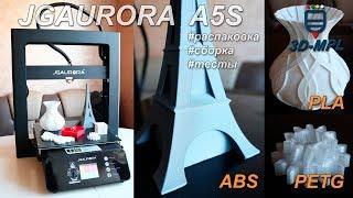3D-принтер JGAURORA A5S. Распаковка, обзор и тесты...