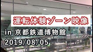 321系運転体験ゾーン映像 in 京都鉄道博物館 2019/08/05
