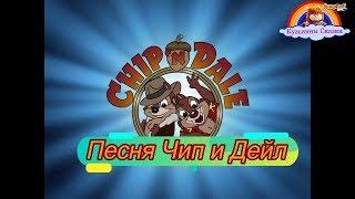 Дитяча Пісня Чіп і Дейл-пісні для малят-мультфільм-казка