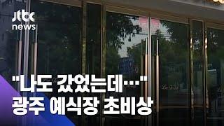 """확진자 3명 결혼식 참석 '발칵'…""""나도 갔었다"""" 광주 예식장 초비상 / JTBC 뉴스ON"""