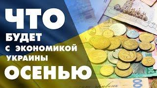 ЧТО будет с экономикой Украины ОСЕНЬЮ?