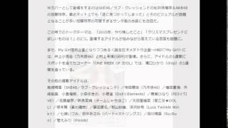 AKB48 加藤玲奈可愛すぎるサンタ衣装!松井珠理奈と「My Girl」でWカバ...