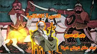 لحظه مقتل الزناتي جابر ابو حسين من السيرة الهلالية