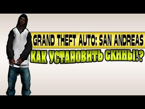 Как установить скины в Grand Theft Auto: San Andreas !?