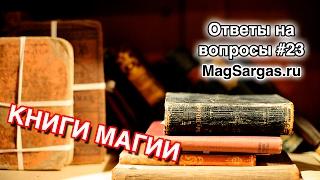 Что Читать чтобы Стать Магом Самостоятельно - Маг Sargas