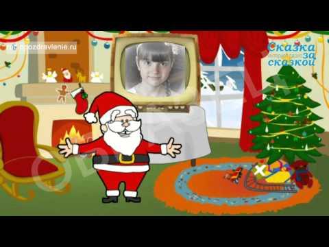Именное видео поздравление ребенка С Новым Годом! Образец