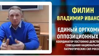 Филин Идти на голосование НЕЛЬЗЯ
