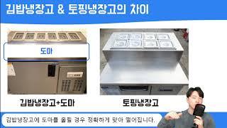 주방백서 주방용품설명 토핑냉장고