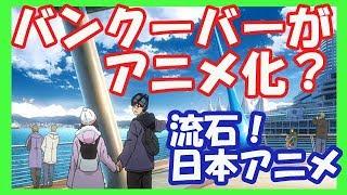 【海外の反応】世界に誇れる日本のアニメ文化!完成度にビックリ!観光PVを「君の名は」スタッフが制作。外国人から感動と絶賛の声の嵐! thumbnail