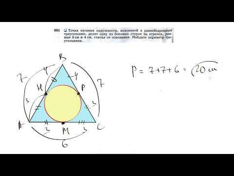 №691. Точка касания окружности, вписанной в равнобедренный треугольник, делит одну