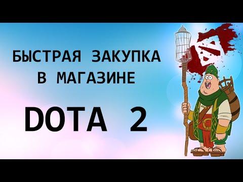 видео: dota 2 ТРЮК - БЫСТРАЯ ЗАКУПКА В МАГАЗИНЕ