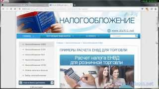 видео Расчет ЕНВД | Отчетность ЕНВД