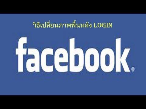 วิธีเปลี่ยนภาพพื้นหลัง login facebook By. RBS-TV