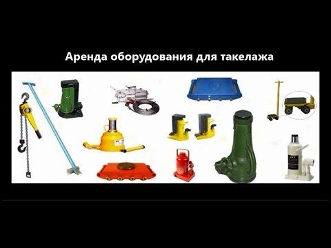 Аренда оборудования