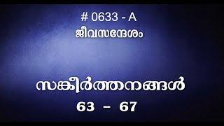 സങ്കീർത്തനങ്ങൾ 63-67 (0633-A) Psalms Malayalam Bible Study