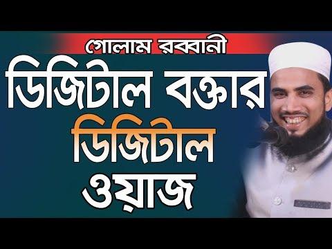 Digital Boktar Digital Waz Golam Rabbani Waz Bangla Waz 2019 Islamic Waz Bogra