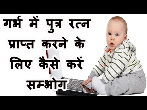 pregnancy-care-get-boy-in-hindi-diet-video-information-symptoms-tips-fast