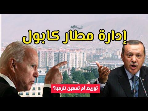 أمريكا تنسحب من أفغانستان وتسلم مطار كابول لقوات تركيا.. هل هو توريط لتركيا أم مكافأة؟