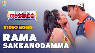 Rama Sakkanodamma Full Video Song | Raja Kumarudu Movie | Mahesh Babu | Vyjayanthi Movies