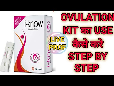 How To Use Ovulation kit | Ovulation Period कैसे पता kare | How to use Ovulation Test Kit |