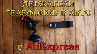 Автомобильные держатели телефонов с AliExpress (обзор)