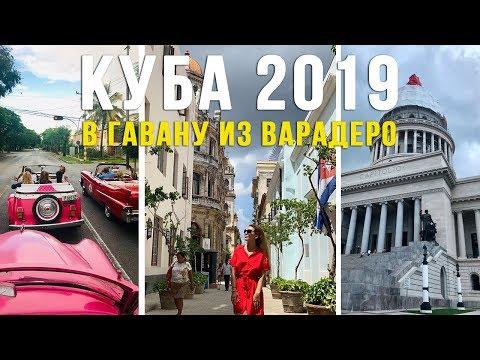 Экскурсия в Гавану из Варадеро. Куба 2019