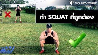 TTF EP42: ท่า squat ที่ถูกต้องแบบง่ายๆ