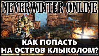 NEVERWINTER ONLINE - Как попасть на Остров Клыколом?