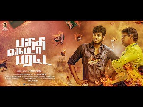 பத்த வைடா பரட்டை | Tamil short film 2017 - No Gossips | Gopal | TrendLoud Cares & Shares