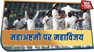 विशाखापट्टनम में टीम इंडिया की महाअष्टमी पर महाविजय । देखिए RunBhumi With Vikrant Gupta
