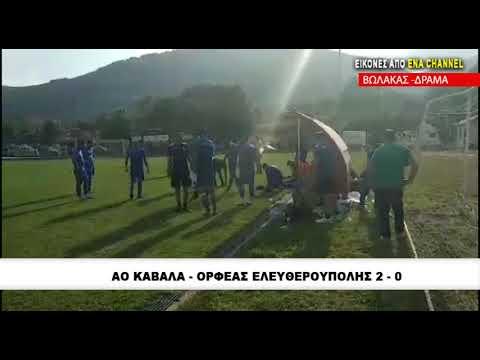 Φιλικό | ΑΟ Καβάλα - Ορφέας Ελευθερούπολης 2 - 0