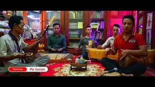 ត្រពាំងពាយ  ភ្លេងការ  Khmer Wedding Songs