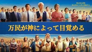 キリスト教混声合唱「神の国の讃歌―神の国がこの世に降臨する」ハイライトその4―万民が神によって目覚める