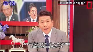 山本太郎をテレビで特集しようとしたら打ち切り?サタデージャーナル