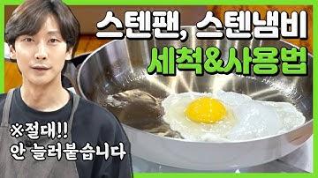 🍳스텐팬, 스텐냄비 세척법 & 절대 들러붙지 않는 코팅법 알려드림 (ENG, JP) How to Use Stainless Cooking Tools