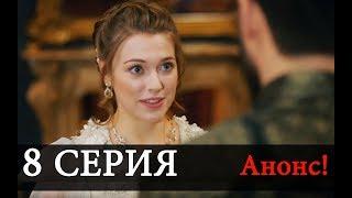 СУЛТАН МОЕГО СЕРДЦА 8 Серия новая АНОНС На русском языке Дата выхода