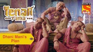 Your Favorite Character | Dhani Mani Plan Tathacharya's Funeral | Tenali Rama